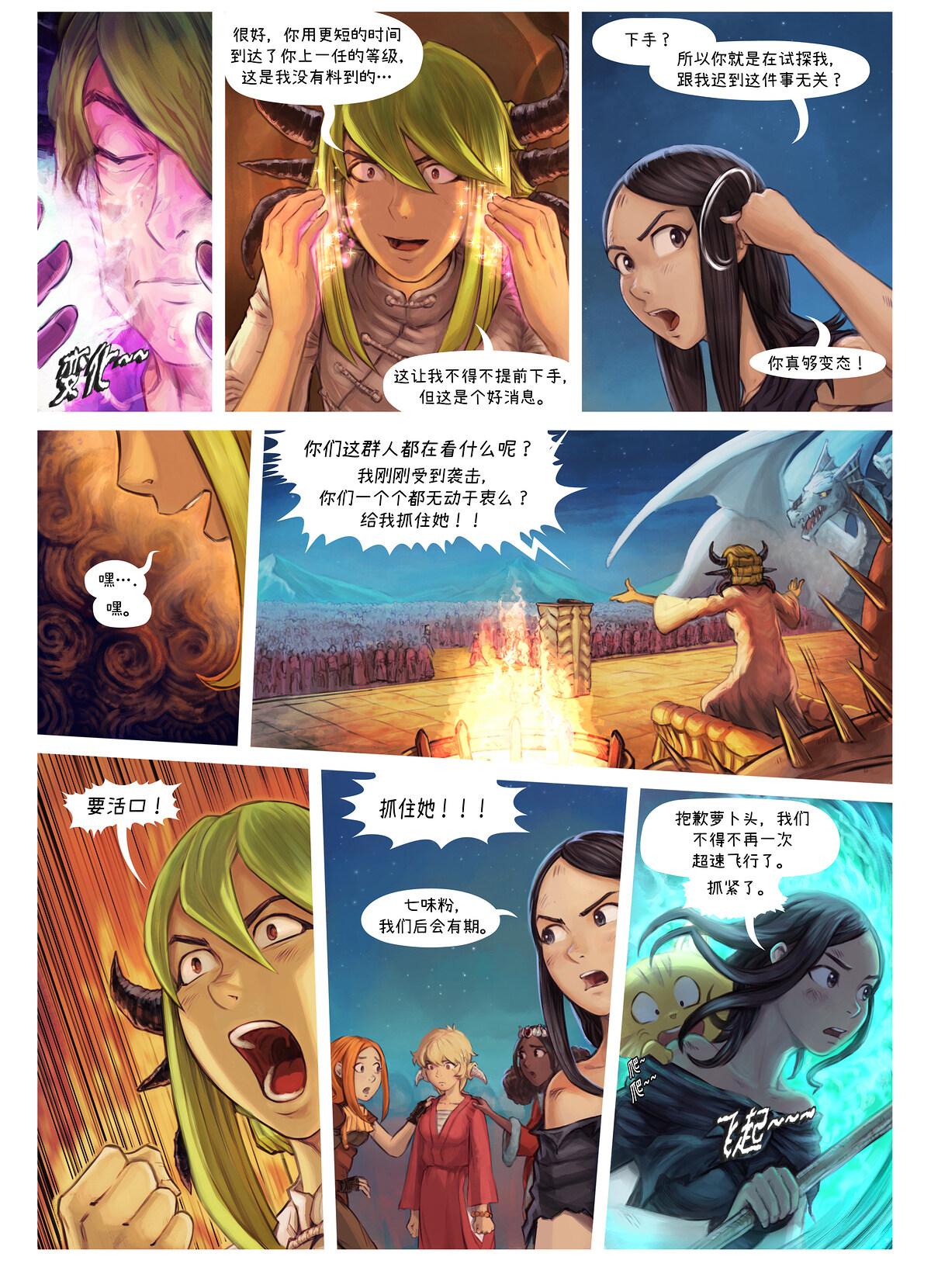 第34集:七味粉的册封仪式, Page 9