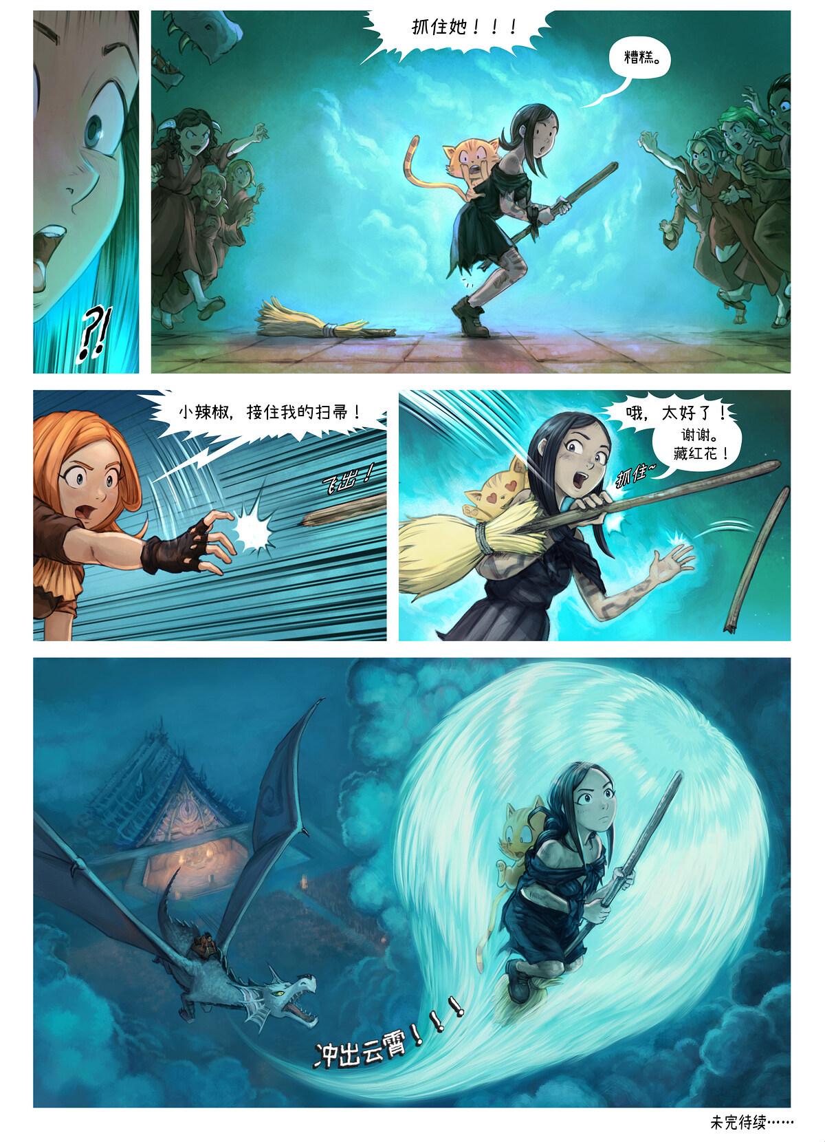 第34集:七味粉的册封仪式, Page 10