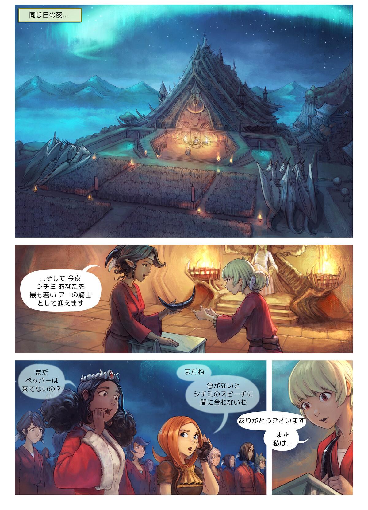 エピソード 34: シチミの叙勲, ページ 1