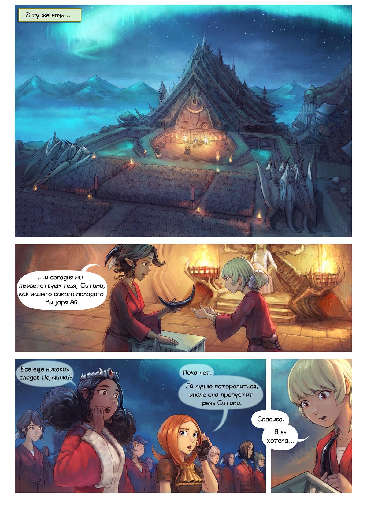 Эпизод 34: Посвящение Ситими, Page 1