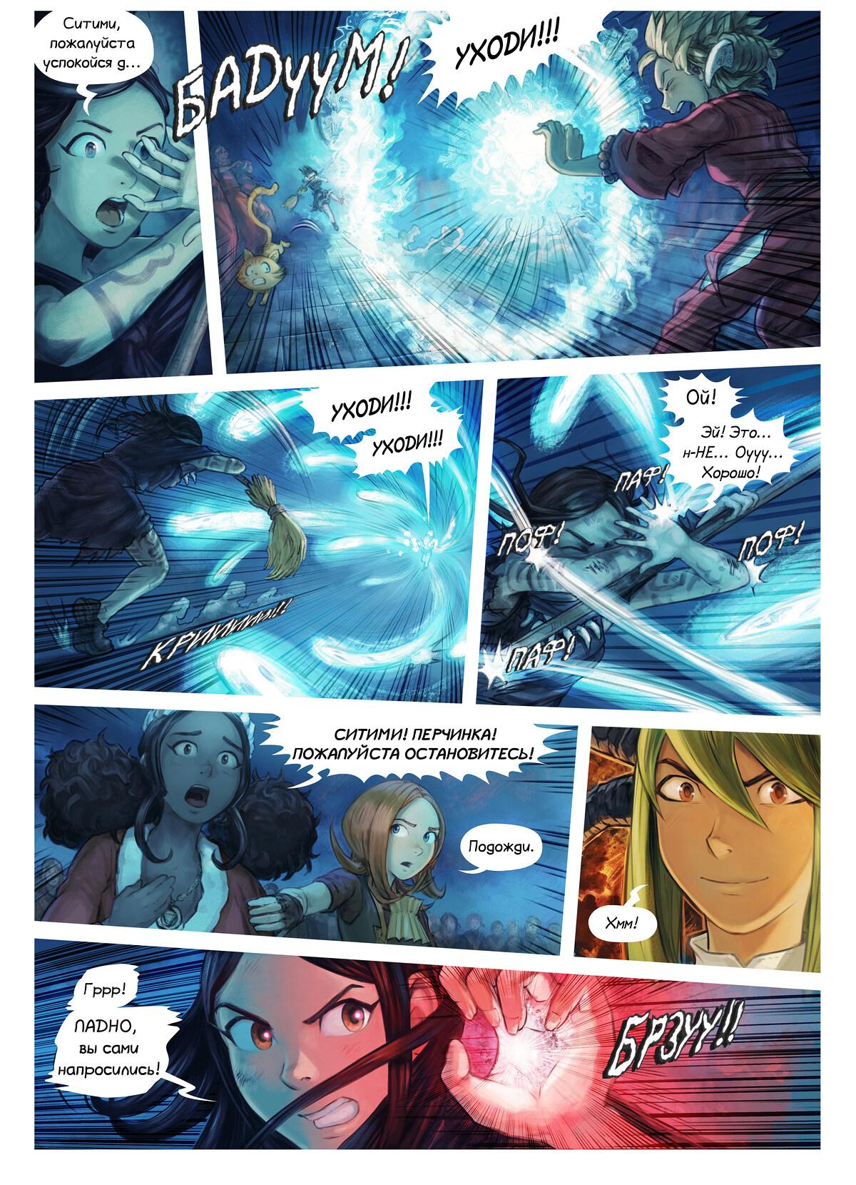 Эпизод 34: Посвящение Ситими, Page 6