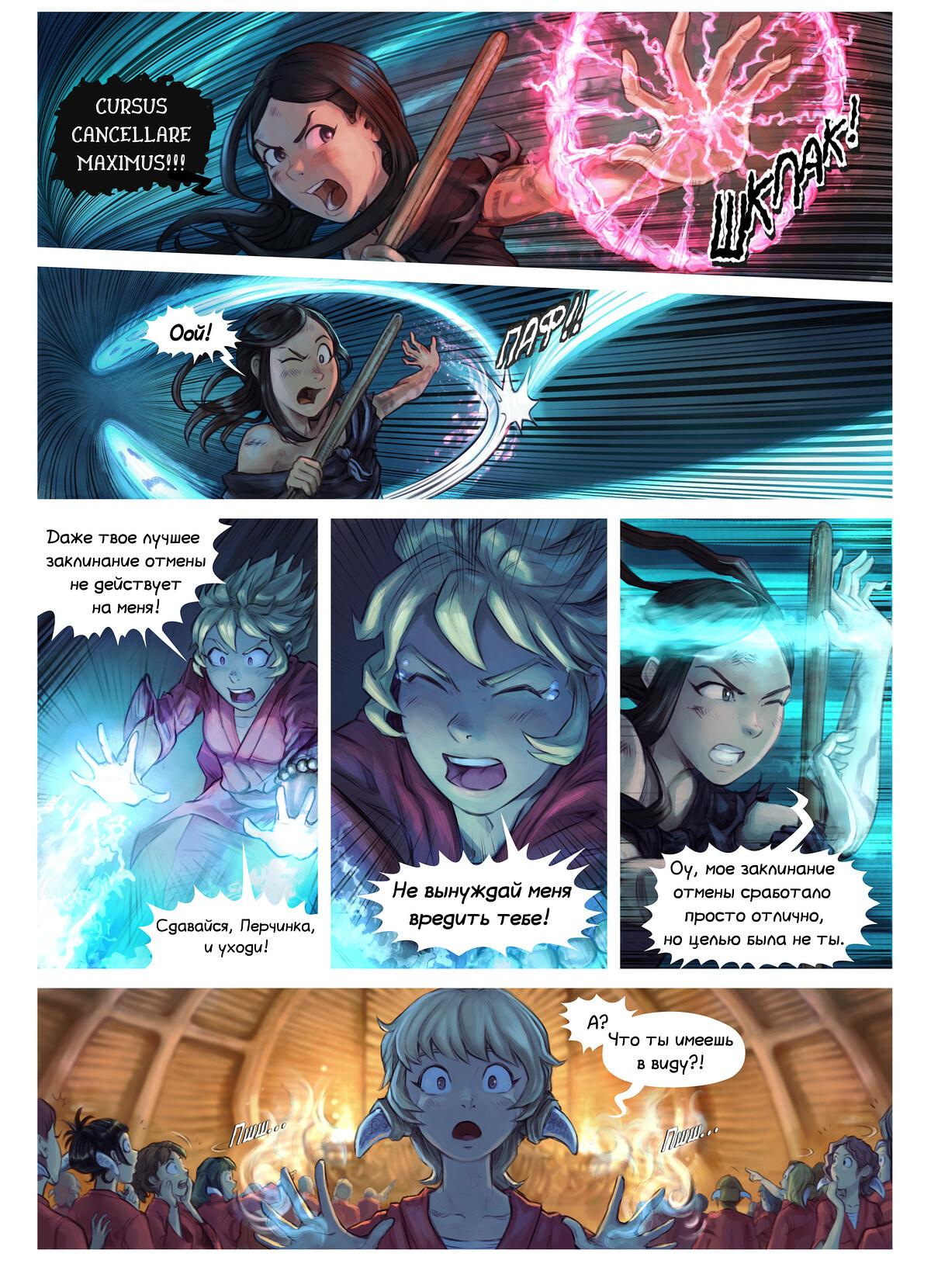 Эпизод 34: Посвящение Ситими, Page 7