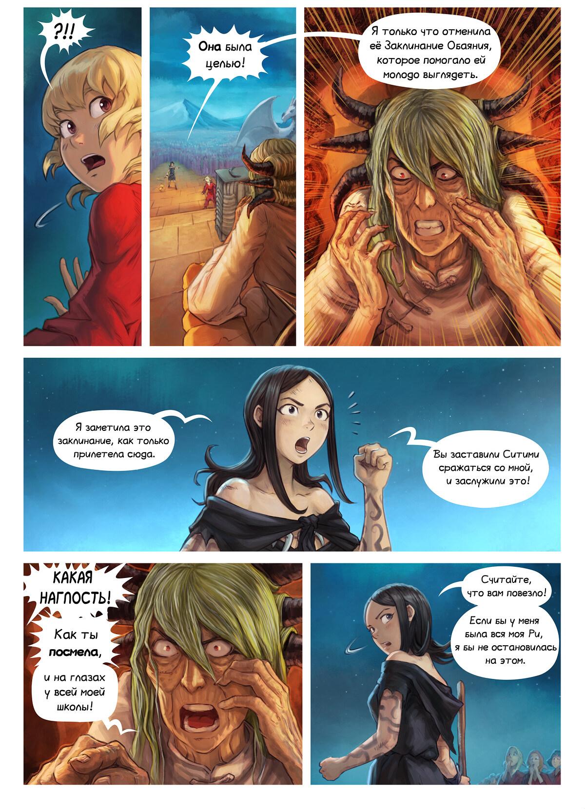 Эпизод 34: Посвящение Ситими, Page 8
