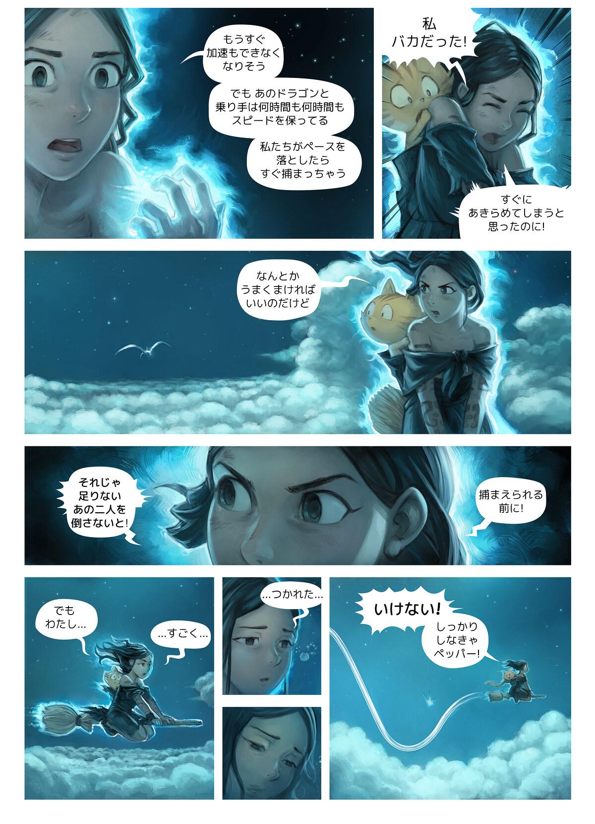 エピソード 35: 鏡像, ページ 2