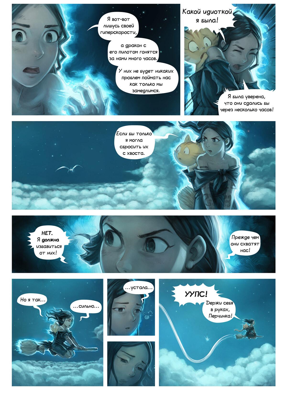 Эпизод 35: Отражение, Page 2