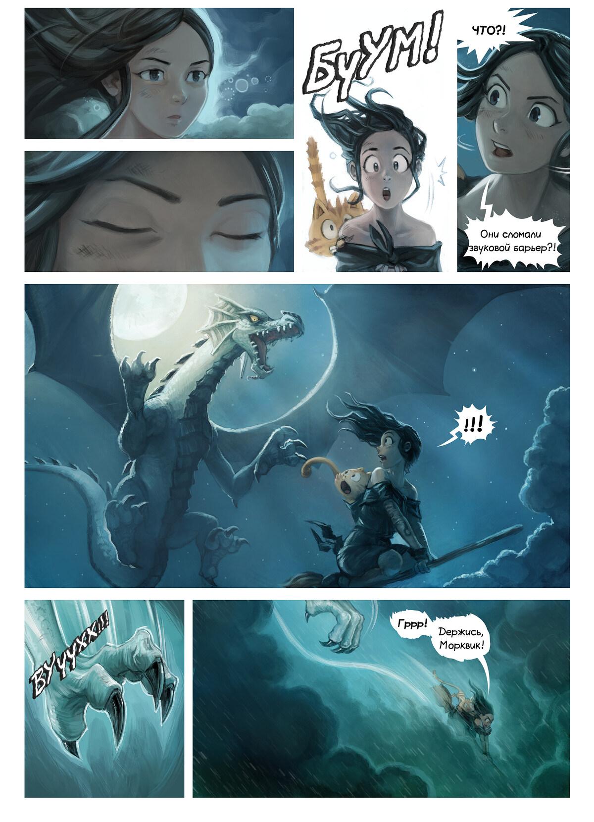 Эпизод 35: Отражение, Page 4