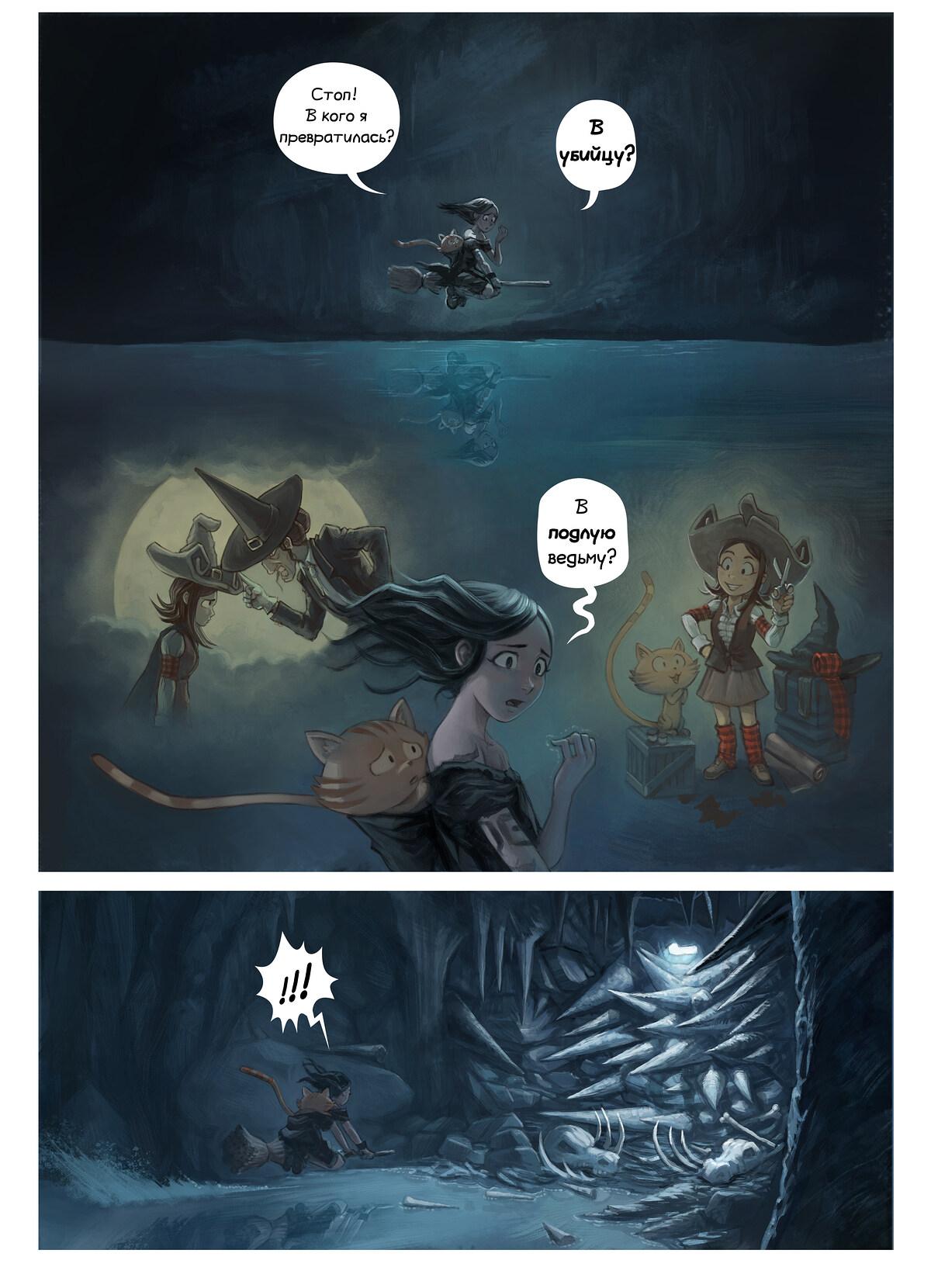 Эпизод 35: Отражение, Page 8