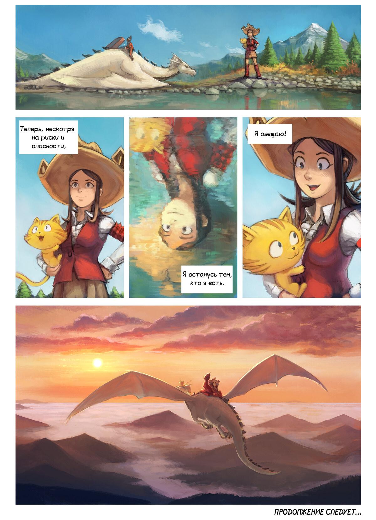 Эпизод 35: Отражение, Page 12