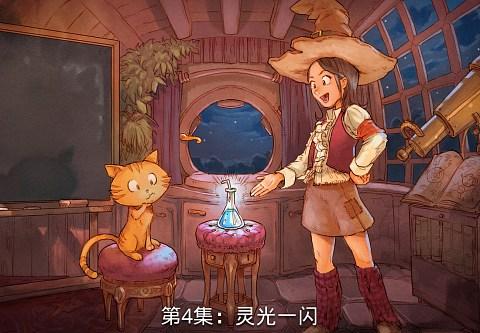 第4集:灵光一闪 (click to open the episode)
