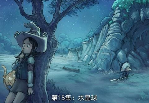 第15集:水晶球 (click to open the episode)
