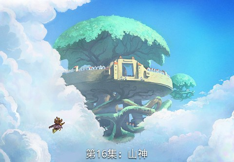 第16集:山神 (click to open the episode)