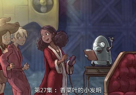 第27集 :香菜叶的小发明 (click to open the episode)