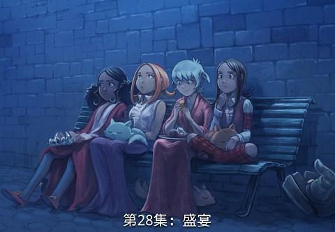 第28集:盛宴 (click to open the episode)