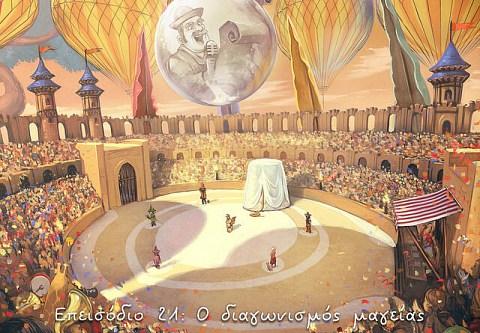 Επεισόδιο 21: Ο διαγωνισμός μαγείας (click to open the episode)