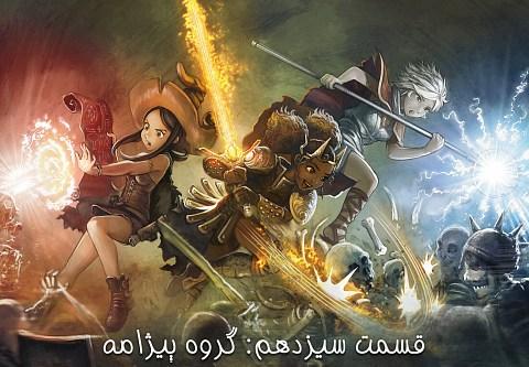 قسمت سیزدهم: گروه پیژامه (click to open the episode)