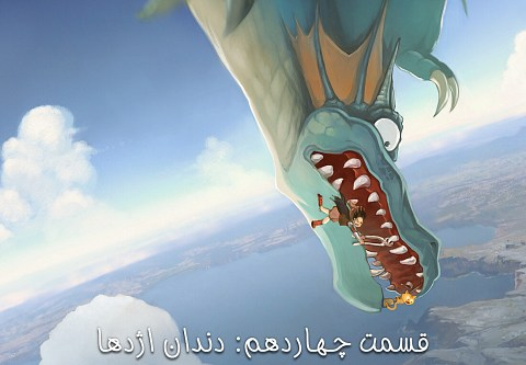 قسمت چهاردهم: دندان اژدها (click to open the episode)