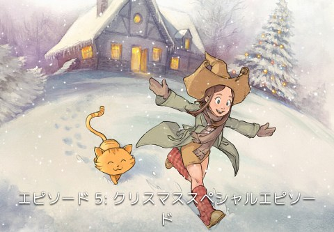エピソード 5: クリスマススペシャルエピソード (クリックしてエピソードを開く)