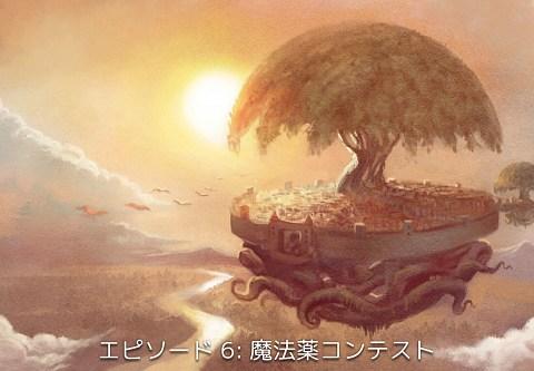 エピソード 6: 魔法薬コンテスト (クリックしてエピソードを開く)