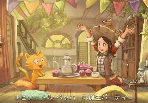 エピソード 8: ペッパーの誕生パーティー (クリックしてエピソードを開く)