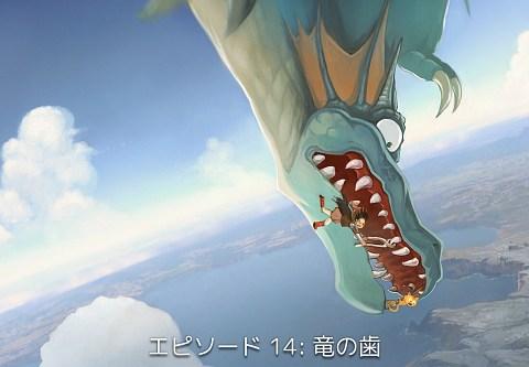 エピソード 14: 竜の歯 (クリックしてエピソードを開く)