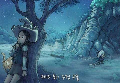 제15 화: 수정 구슬 (click to open the episode)