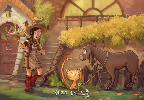 제20 화: 소풍 (click to open the episode)