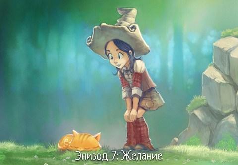 Эпизод 7: Желание (click to open the episode)