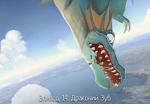 Эпизод 14: Драконий Зуб (click to open the episode)