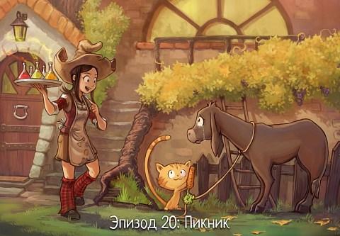 Эпизод 20: Пикник (click to open the episode)