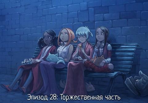 Эпизод 28: Торжественная часть (click to open the episode)