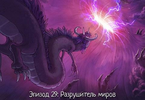 Эпизод 29: Разрушитель миров (click to open the episode)