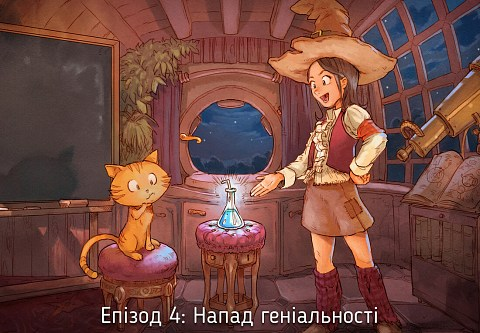 Епізод 4: Напад геніальності (click to open the episode)