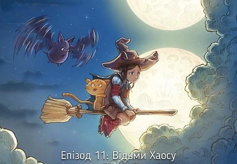 Епізод 11: Відьми Хаосу (click to open the episode)