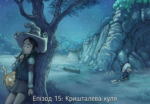 Епізод 15: Кришталева куля (click to open the episode)