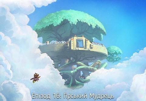 Епізод 16: Гірський Мудрець (click to open the episode)