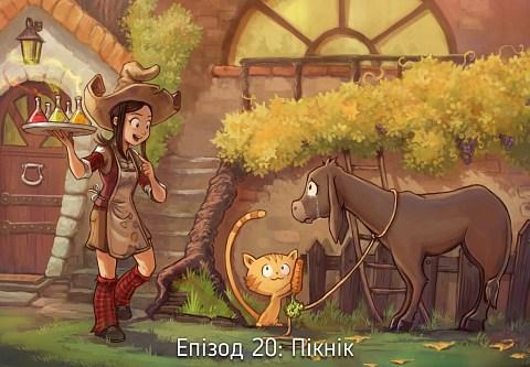 Епізод 20: Пікнік (click to open the episode)