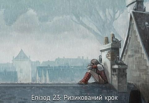 Епізод 23: Ризикований крок (click to open the episode)